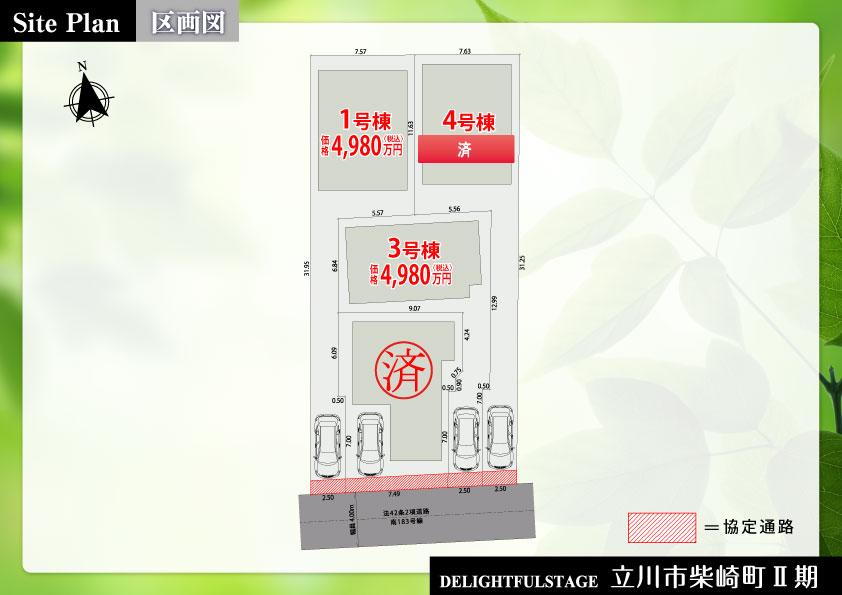 【区画図】立川市柴崎町Ⅱ期【全4棟】