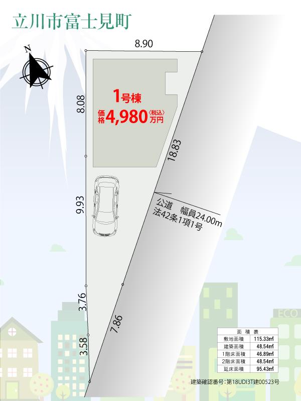 【区画図】立川市富士見町【全1棟】
