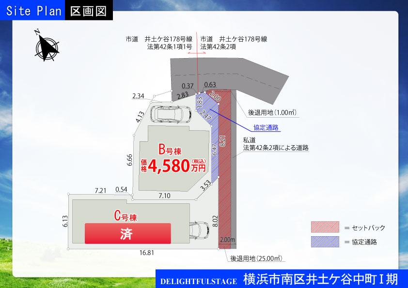 【区画図】横浜市南区井土ケ谷中町Ⅰ期【全3棟】
