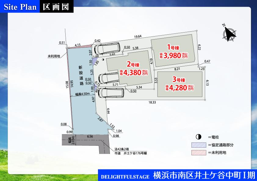 横浜市南区井土ケ谷中町Ⅰ期【全3棟】
