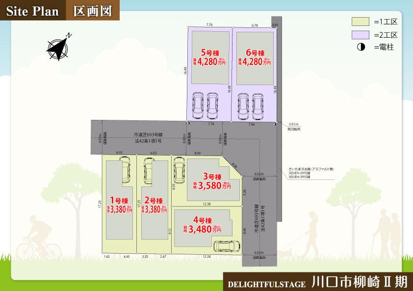 【区画図】川口市柳崎Ⅱ期【全6棟】