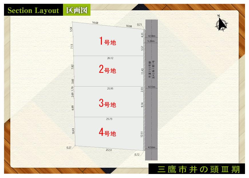 【区画図】三鷹市井の頭Ⅲ期【全4区画】