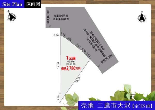 【区画図】三鷹市大沢【全1区画】