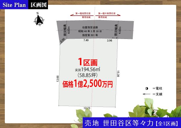 【区画図】世田谷区等々力【全1区画】